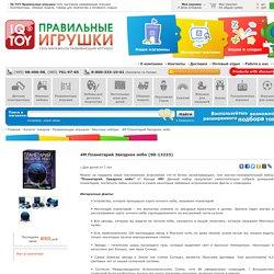 Купить 4M Планетарий Звездное небо (00-13233) по цене 890.00 руб в интернет-магазине IQ Toy