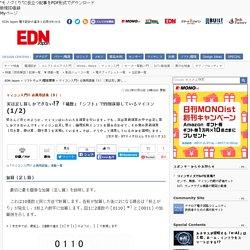 マイコン入門!! 必携用語集(5):実は足し算しかできない!? 「補数」「シフト」で四則演算しているマイコン (1/2) - EDN Japan