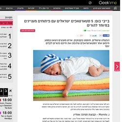 5 סטארטאפים ישראלים עם פיתוחים מעניינים להורים