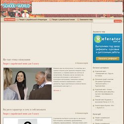Бібліотека української мови та літератури