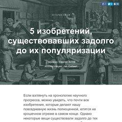 5 изобретений, существовавших задолго до их популяризации