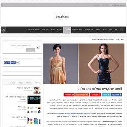 שמלות ערב זולות: 5 אתרים לרכישת שמלות ערב זולות ומהממות * שמלות ערב בזול