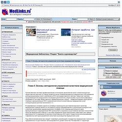 Управление качеством медицинской помощи: Глава 5. Основы методологии управления качеством медицинской помощи