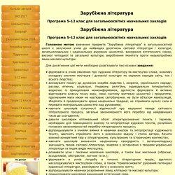 Програма 5-12 клас для загальноосвітніх навчальних закладів - Зарубіжна література - шкільна програма - методичні рекомендації - теорія літератури - статті - плани уроків