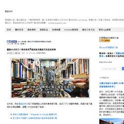 電腦玩物: 擺脫中式英文!教你善用5億詞彙美國當代英語語料庫