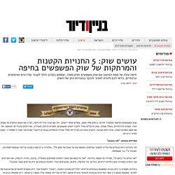 עושים שוק: 5 החנויות הקטנות והמרתקות של שוק הפשפשים בחיפה