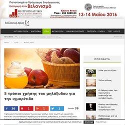 5 τρόποι χρήσης του μηλόξυδου για την ιγμορίτιδα