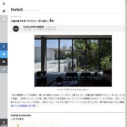 安藤忠雄が世界で手がけた「夢の邸宅」5選