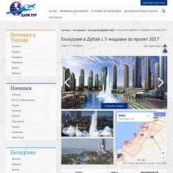 Дубай със самолет,оферта за екскурзия и почивка с 5 нощувки