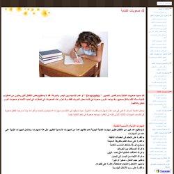 5- صعوبات الكتابة - دليل معلم صعوبات التعلم