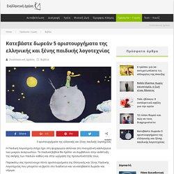 Κατεβάστε δωρεάν 5 αριστουργήματα της ελληνικής και ξένης παιδικής λογοτεχνίας - Εναλλακτική Δράση