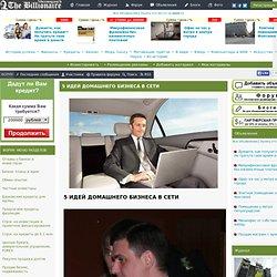5 ИДЕЙ ДОМАШНЕГО БИЗНЕСА В СЕТИ - 16 Февраля 2013 - Кредиты и финансы ру