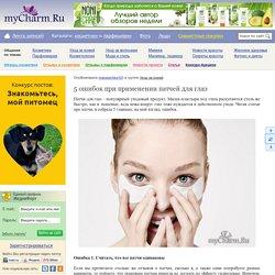 5 ошибок при применении патчей для глаз: Группа Уход за кожей