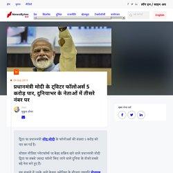 प्रधानमंत्री मोदी के ट्विटर फॉलोअर्स 5 करोड़ पार, दुनियाभर के नेताओं में तीसरे नंबर पर