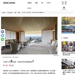 【京都】介紹5家風景、早餐各具特色的新開幕飯店!