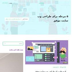 5 مرحله برای طراحی وب سایت موفق