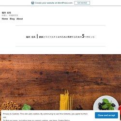 健康とライフスタイルのために料理するための5つのヒント – 稲垣 佑馬