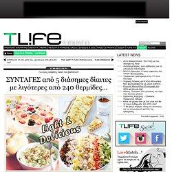 ΣΥΝΤΑΓΕΣ από 5 διάσημες δίαιτες με λιγότερες από 240 θερμίδες...