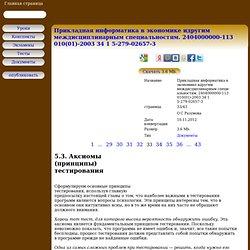 5.3. Аксиомы (принципы) тестирования - Прикладная информатика в экономике идругим междисциплинарным специальностям....