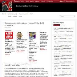 Согласование логических уровней 5В и 3.3В устройств / Схемотехника / Сообщество EasyElectronics.ru