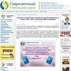 Комплекс методических разработок уроков информатики 5 класс (РП + КТП + 32 урока) УМК Л.Л.Босовой - Информатика 5 класс