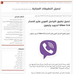 تحميل تطبيق التراسل الفوري فايبر الاصدار 5.6 Viber اندرويد وايفون