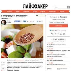 5 суперпродуктов для здорового питания