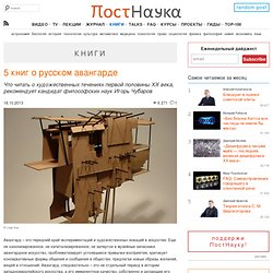 5 книг о русском авангарде