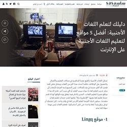 دليلك لتعلم اللغات الأجنبية: أفضل 5 مواقع لتعليم اللغات الأجنبية على الإنترنت