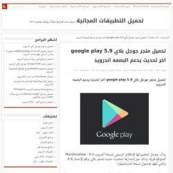 تحميل متجر جوجل بلاي 5.9 google play اخر تحديث يدعم البصمه اندرويد