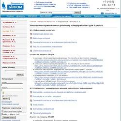 Электронное приложение к учебнику «Информатика» для 5 класса