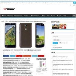 आईबॉल का बजट स्मार्टफोन एंडी 5एल राइडर लॉन्च – 99Whoop.com