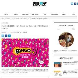 ビンゴ5(BINGO5)とは?『ナンバーズ』『ロト』に続く「数字選択式宝くじ」発売! – 美容男子
