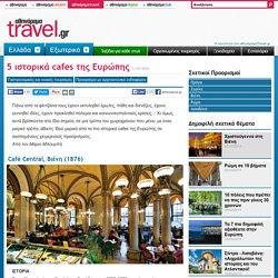 5 ιστορικά cafes της Ευρώπης - αθηνόραμαtravel.gr