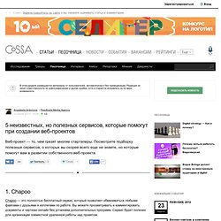 5 неизвестных, но полезных сервисов, которые помогут при создании веб-проектов