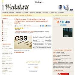 5 библиотек CSS-эффектов для улучшения внешнего вида вашего сайта.