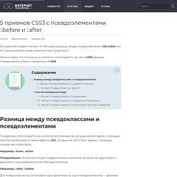 5 приемов CSS3 с псевдоэлементами