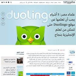 علماء مصر: 5 أشياء يجب أن تعلمها عن موقع Duolingo حتى تتمكن من تعلم الإنجليزية بنجاح