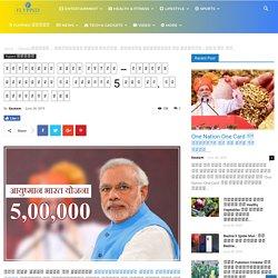आयुष्मान भारत योजना – बीपीएल परिवारों को मिलेगी 5 लाख रु. की वित्तीय मदद