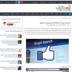 5 استخدامات خفية لأداة Graph Search على الفيسبوك قد لا تعرفها
