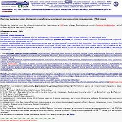 Объявления - Покупка одежды через ИНТЕРНЕТ в зарубежных интернет-магазинах без посредников (часть 5)