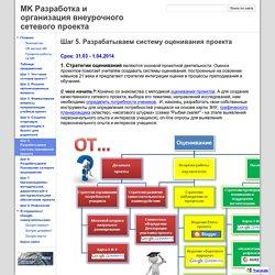 Шаг 5. Разрабатываем систему оценивания проекта - МK Разработка и организация внеурочного сетевого проекта