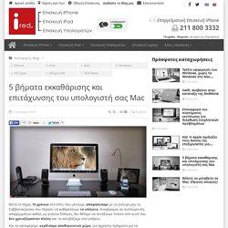 5 βήματα εκκαθάρισης και επιτάχυνσης του υπολογιστή σας Mac - ired.gr