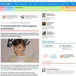 5-летняя девочка стала модным дизайнером - Новости - Дети Mail.Ru