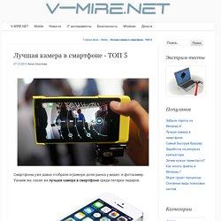 Лучшая камера в смартфоне - ТОП 5 - v-mire.net