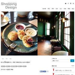 散步逛5間隱藏好店,跟著文博會發現台北城市新靈魂! - Shopping Design