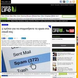 5 τρόποι για να σταματήσετε το spam στα email σας