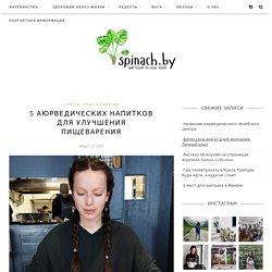 5 аюрведических напитков для улучшения пищеварения - Spinach.by