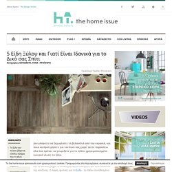 5 Είδη Ξύλου και Γιατί Είναι Ιδανικά για το Δικό σας Σπίτιspirossoulis.com – the home issue