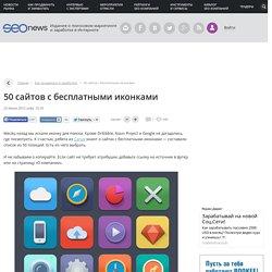50 сайтов с бесплатными иконками